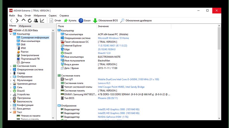 Использование программы AIDA64 для диагностики компьютера