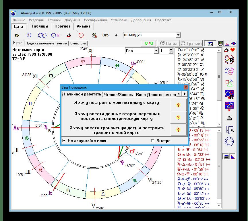 Использование программы ALMAGEST для формирования натальной карты на компьютере