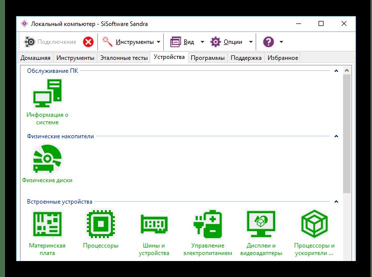Использование программы SiSoftware Sandra для оценки производительности Windows 10