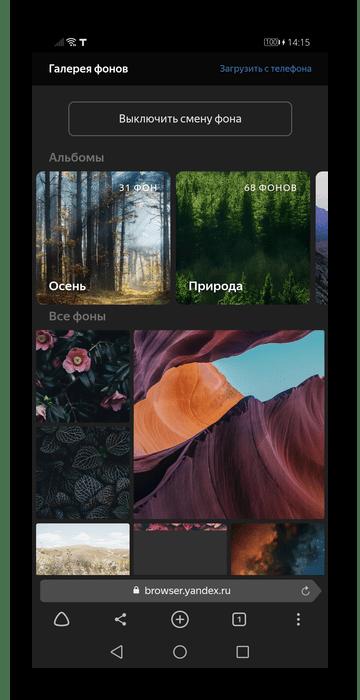 Изменение фона для Табло в мобильной версии Яндекс.Браузера