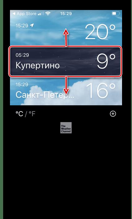 Изменение порядка отображения городов в приложении Apple Погода на iPhone