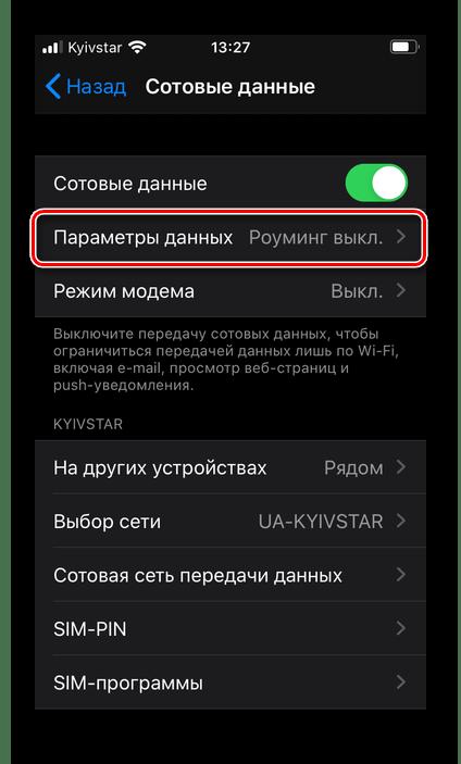 Изменить параметры данных в настройках iPhone