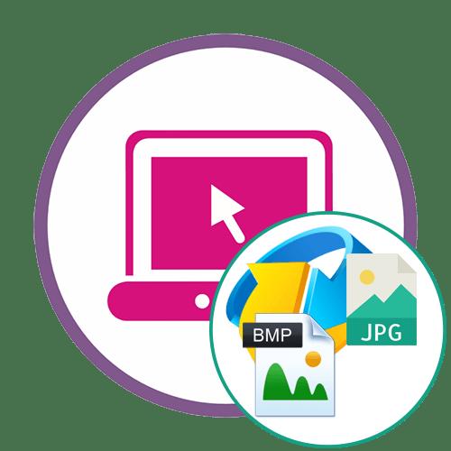 Как конвертировать BMP в JPG онлайн