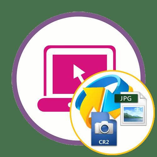 Как конвертировать CR2 в JPG-файл онлайн
