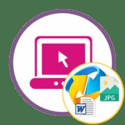 Как конвертировать DOC в JPG онлайн