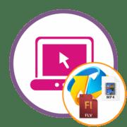 Как конвертировать FLV в MP4 онлайн