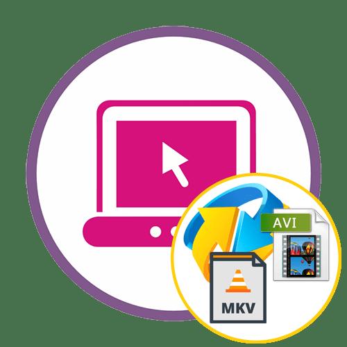Как конвертировать MKV в AVI онлайн