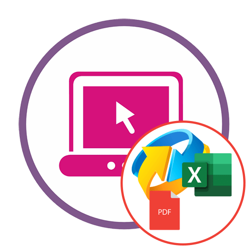 Как конвертировать PDF в XLSX онлайн