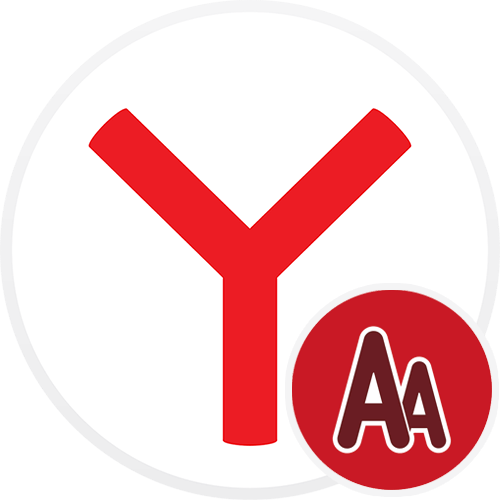 Как настроить шрифт в Яндекс.Браузере