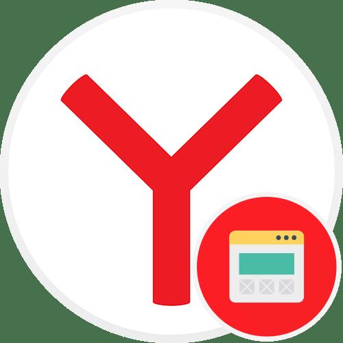 Как настроить Табло в Яндекс.Браузере
