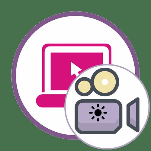 Как осветлить видео онлайн