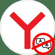 Как отключить автоперевод в Яндекс.Браузере