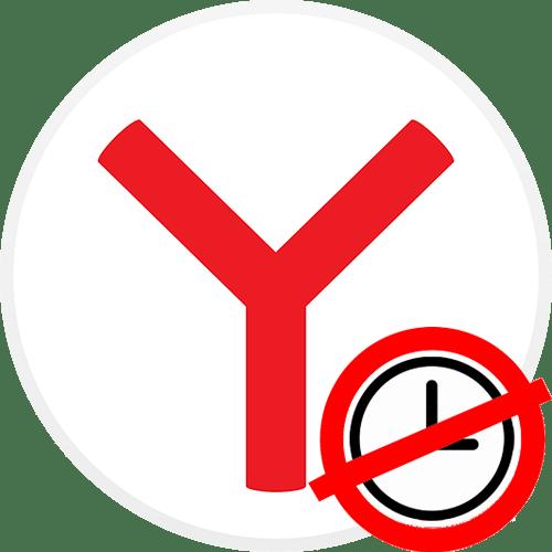 Как отключить историю в Яндекс.Браузере