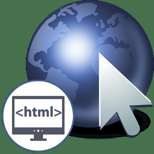 Как открыть HTML-файл в браузере