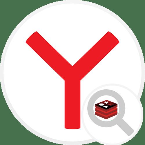 Как посмотреть кэш браузера Яндекс