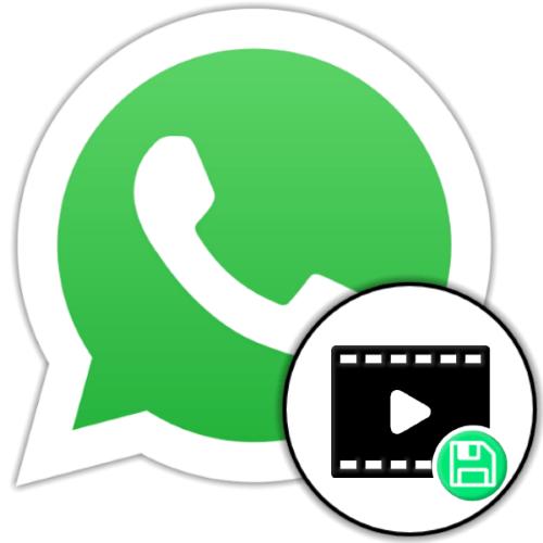 Как скачать видео с ВатсАпа на телефон