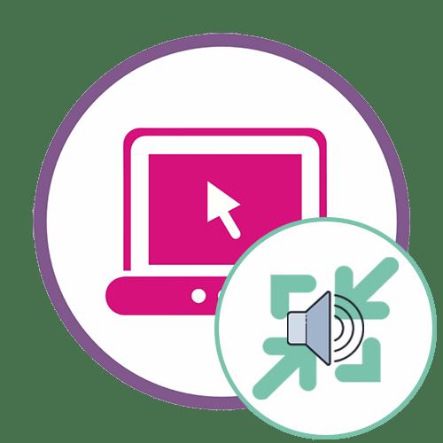 Как сжать аудио в онлайн