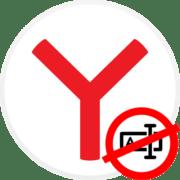 Как убрать автозаполнение в Яндекс.Браузере
