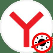 Как убрать темную тему в Яндекс.Браузере