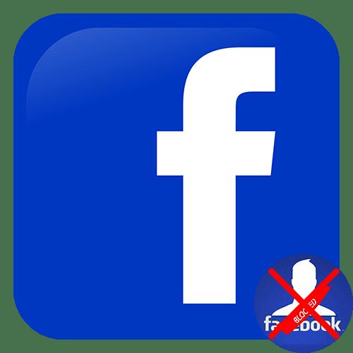 Как удалить заблокированный аккаунт в Фейсбук