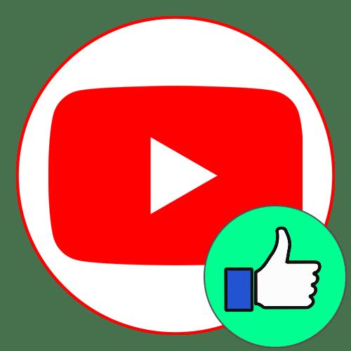 Как узнать кто лайкнул видео или комментарий на YouTube