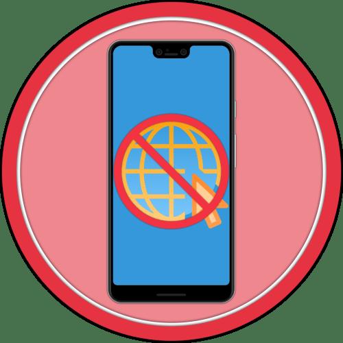 Как запретить приложению доступ в интернет на Андроид