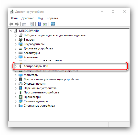 Категория USB в диспетчере задач для устранения ошибки 0x80071ac3 при работе с флешкой