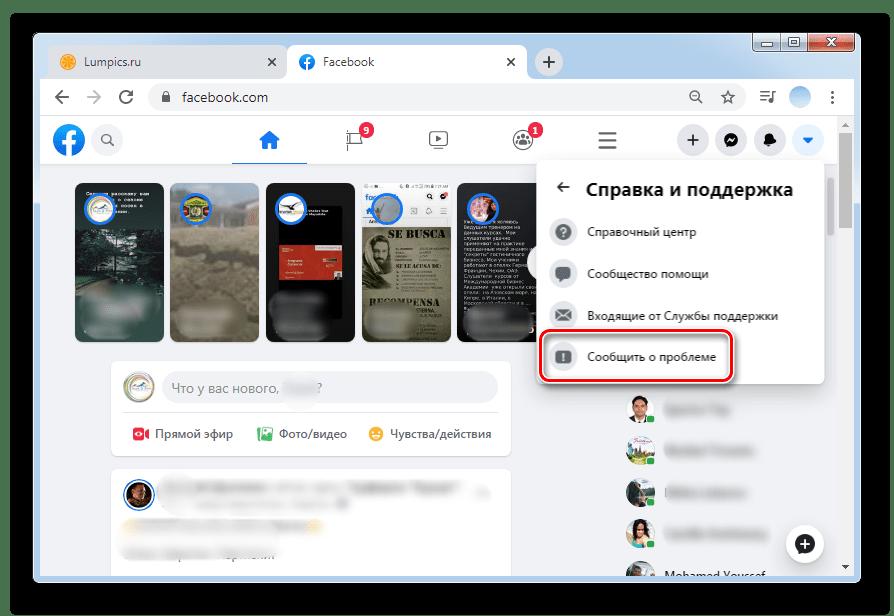 Кликните Сообщить о проблеме для написания сообщения в службу поддержки с целью разблокировки аккаунта Facebook