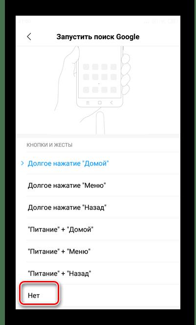 Кликнуть на Нет для отключения жестов для включения Google Assistant Xiaomi