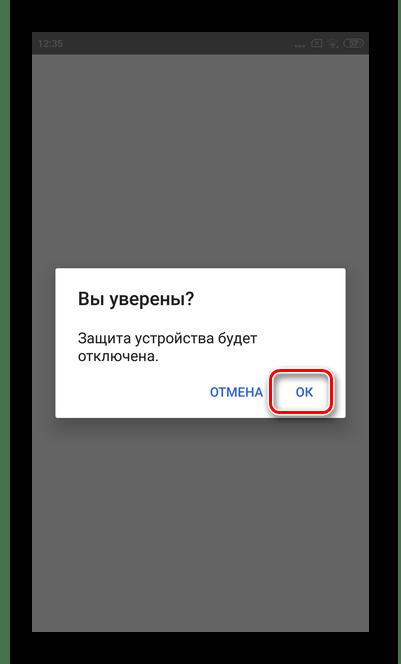 Кликнуть Ок для удаления аккаунта Google со смартфона Xiaomi