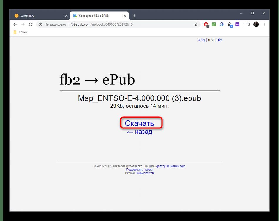 Кнопка для скачивания файла после конвертирования FB2 в ePUB через онлайн-сервис Fb2ePub