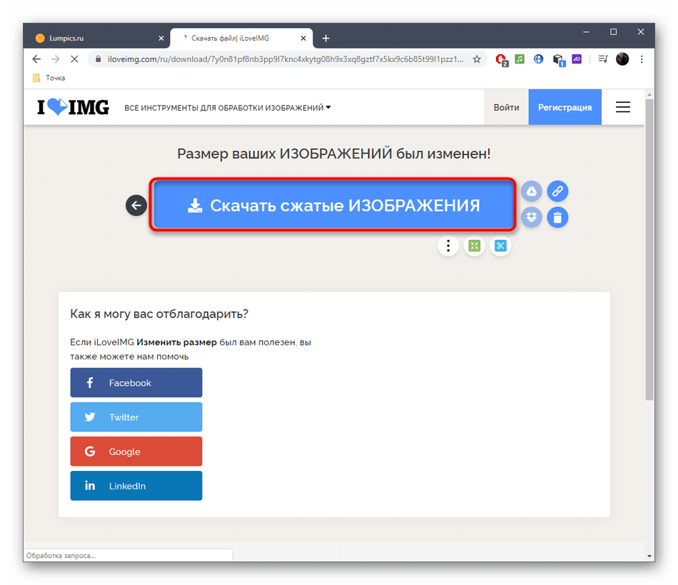 Кнопка для скачивания картинки после растягивания через онлайн-сервис IloveIMG