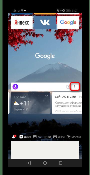 Кнопка меню на новой вкладке в Яндекс.Браузере для Android