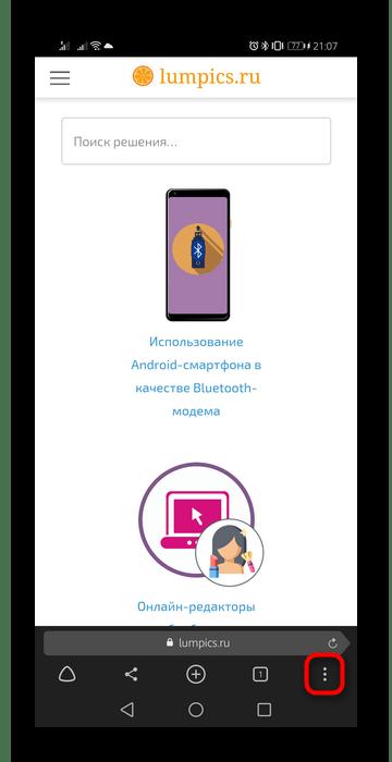 Кнопка меню в адресной строке Яндекс.Браузера для Android