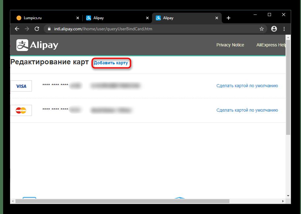 Кнопка перехода к добавлению новой банковской карты на аккаунт AliPay
