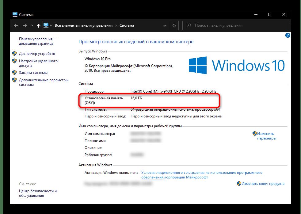 Количество доступной оперативной памяти в свойствах системы Windows