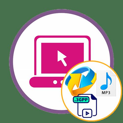 Конвертер 3GPP в MP3 онлайн