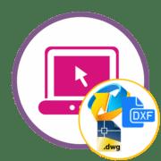 Конвертер DWG в DXF онлайн