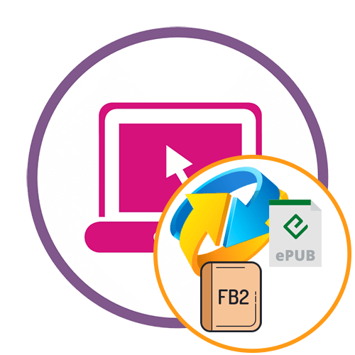 Конвертер FB2 в ePUB онлайн