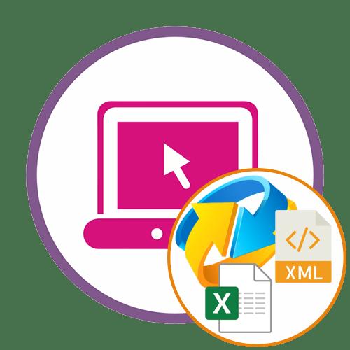 Конвертер XLS в XML онлайн