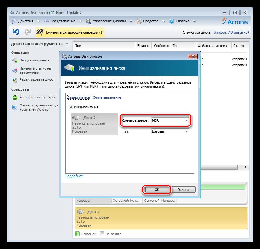 Конвертировать GPT в MBR для решения проблем с установкой Windows 7 с флешки