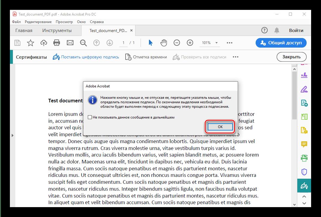 Место для ЭЦП в Adobe Acrobat для использования электронной подписи с флешки