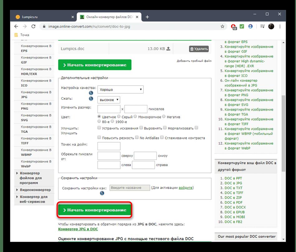 Начало конвертирования DOC в JPG через онлайн-сервис Online-Convert