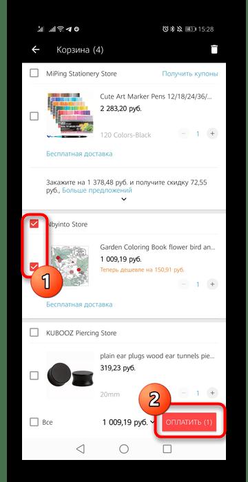 Начало оформления покупки для добавления карты в мобильном приложении AliExpress