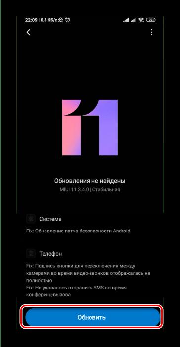 Начало процедуры обновления Android на Xiaomi по OTA