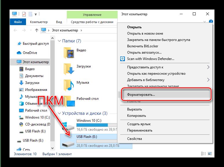 Начать форматирование накопителя для решения проблем с разпознаванием флешки Q-Flash