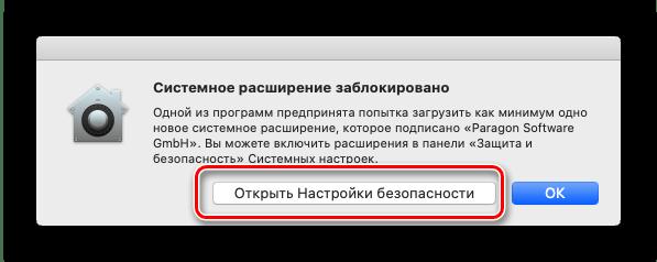 Настроить безопасность для установки NTFS for Mac для форматирования флешки в NTFS на MacBook