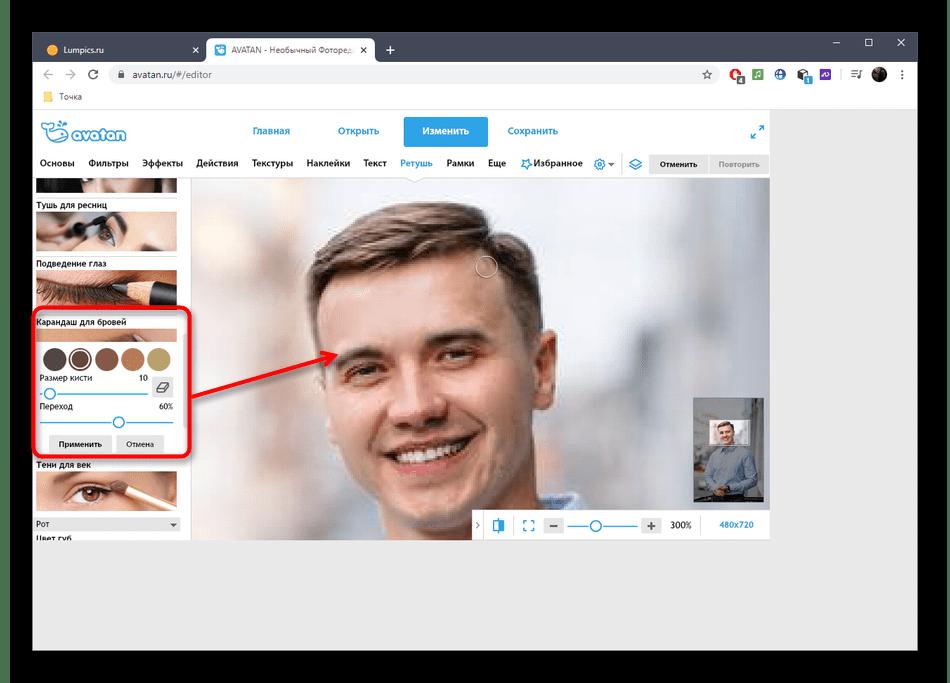 Настройка инструмента для редактирования лица на фото через онлайн-сервис Avatan