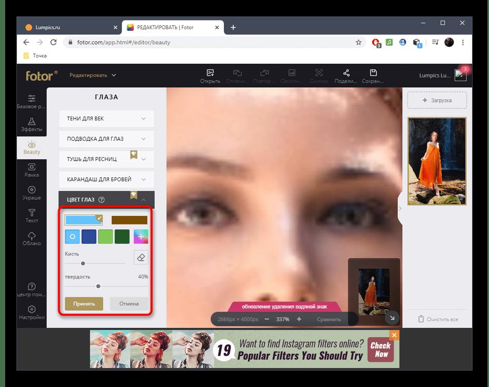 Настройка инструмента изменения цвета глаз в онлайн-сервисе Fotor