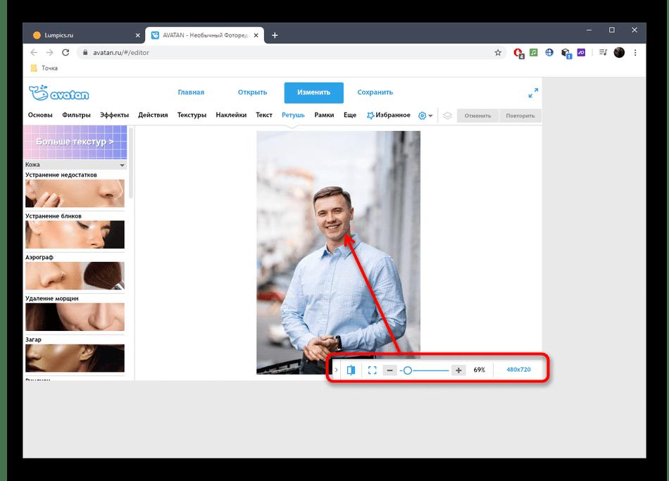 Настройка масштабирования для редактирования лица на фото через онлайн-сервис Avatan